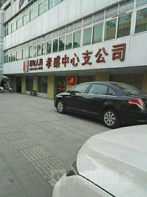 百年人寿(孝感中心支公司)
