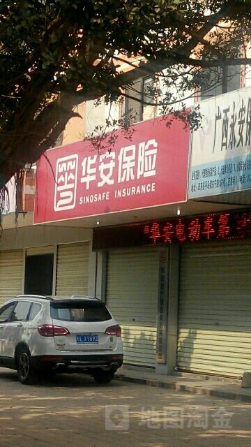 华安保险田东营销服务部