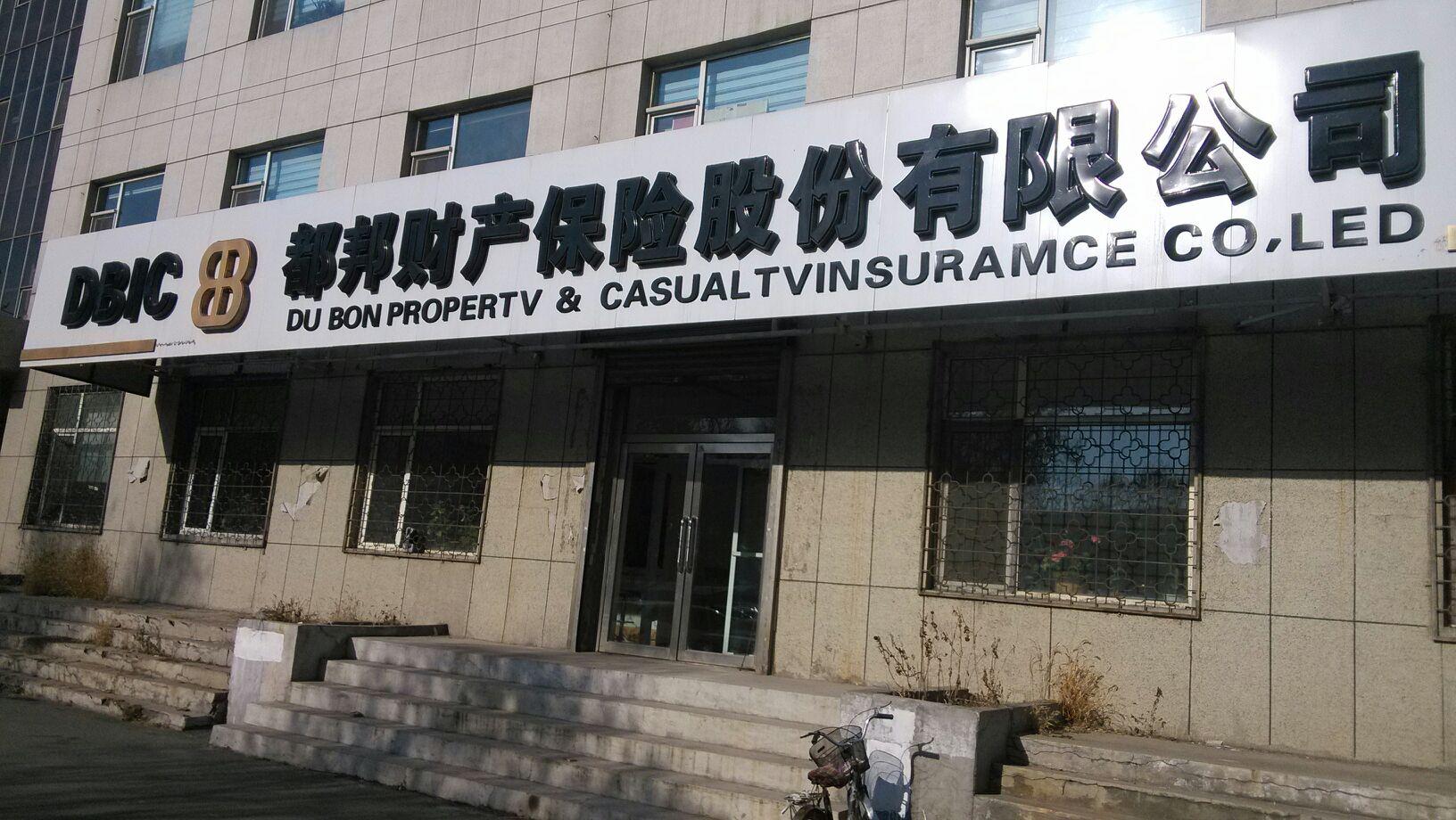 都邦财险(北京路)