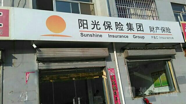 阳光保险(交口代理公司)