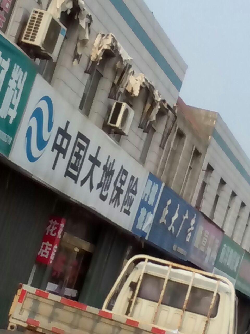 大地保险(东关路)