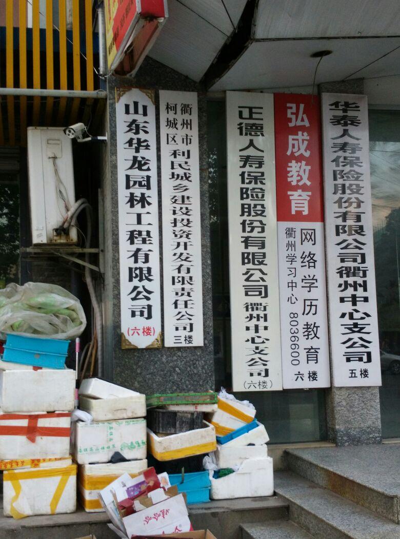 正德人寿(衢州中心支公司)