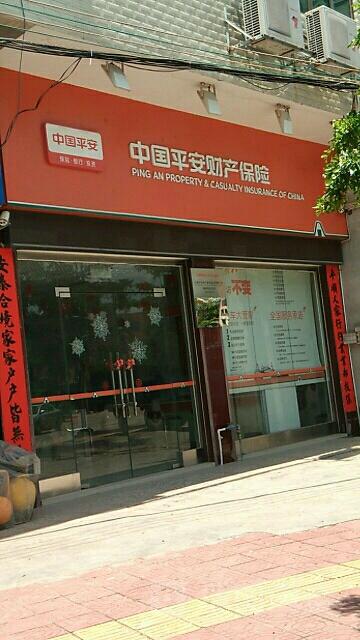 平安财险(梅州中心支公司)