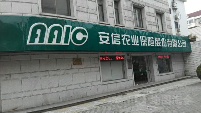 安信农业保险(闵行支公司)