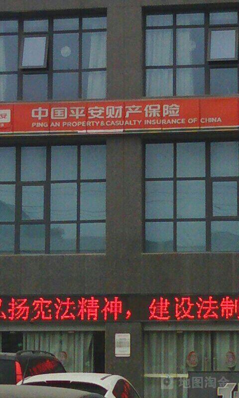 平安财险(淮南中心支公司)