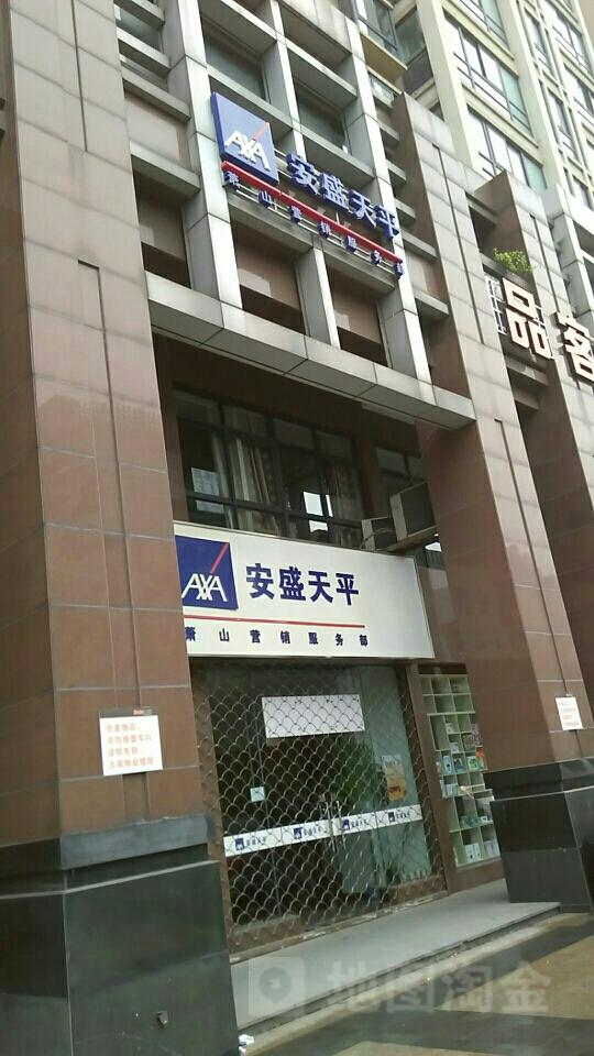 安盛天平(萧山营销服务部)