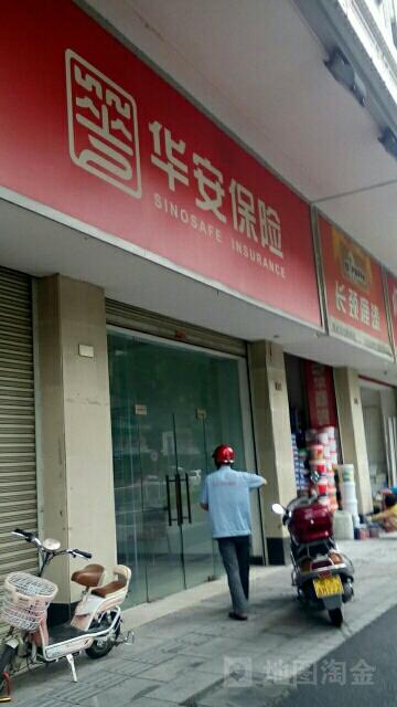 华安保险北滘营销部