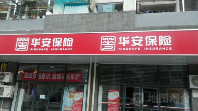 华安保险(望东路)