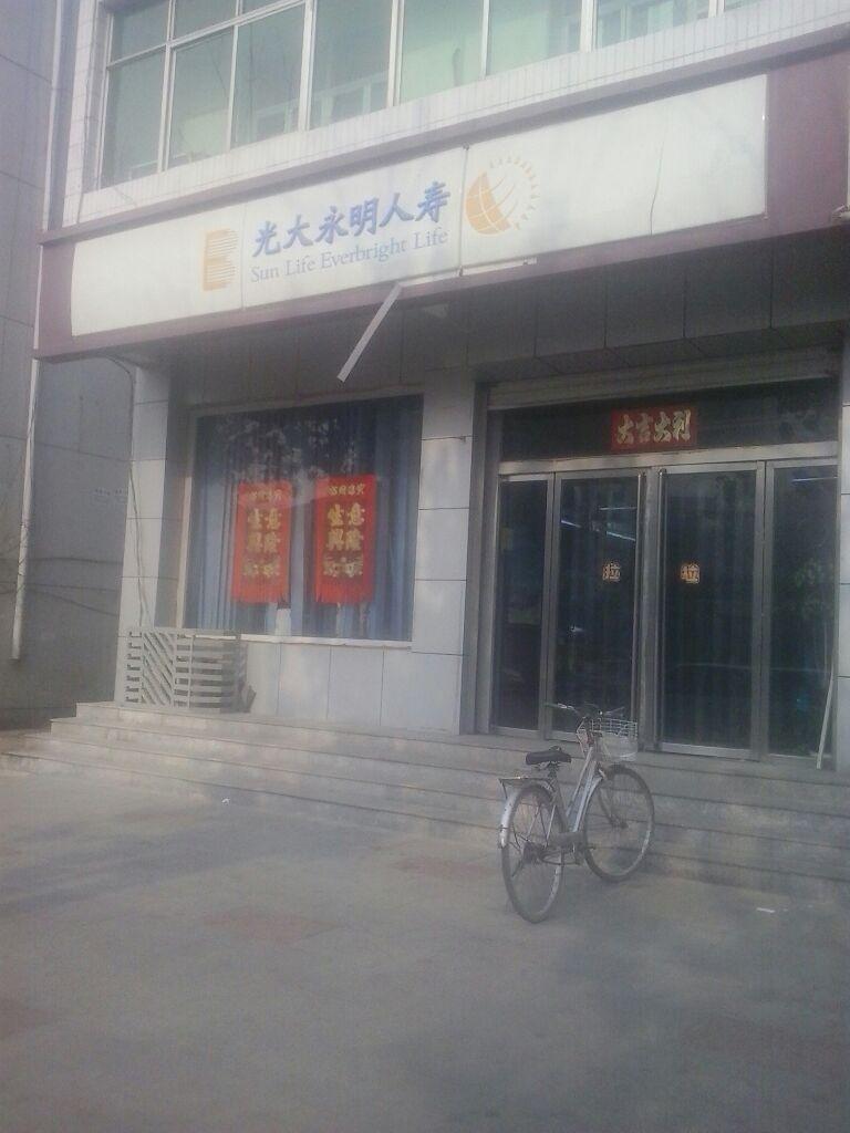 光大永明人寿(南三路)
