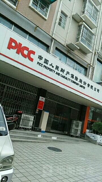 人保财险(金阳支公司)