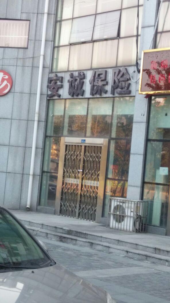 安诚财产保险(江苏分公司)