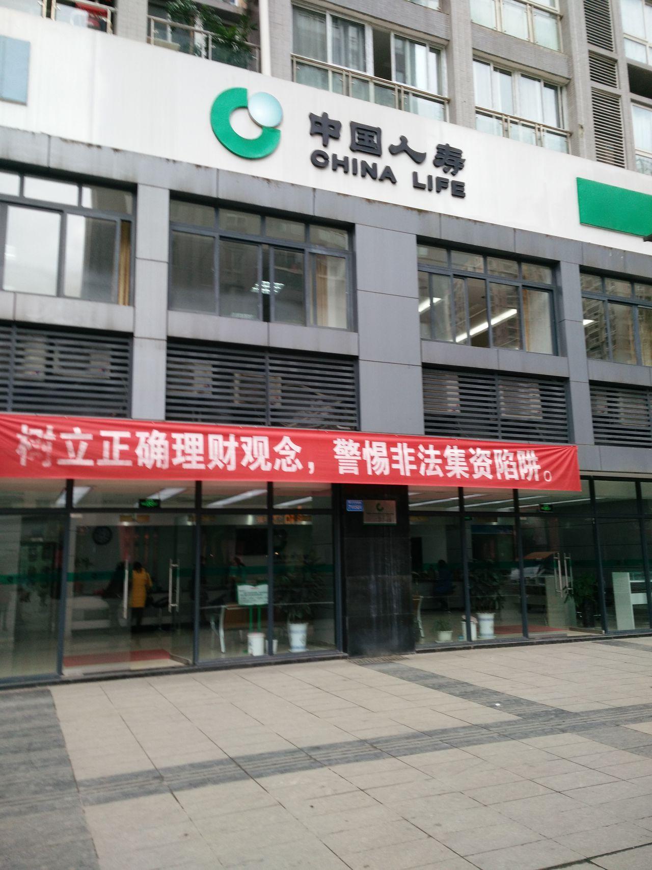 中国人寿(城口县支公司)