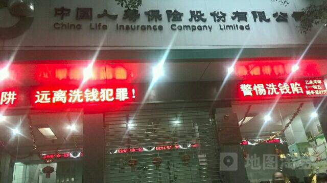 人保健康(南平中心支公司)