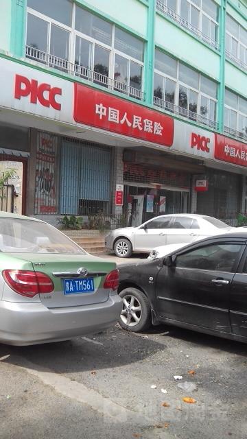 中国人保(郑州市三全路营销服务部)
