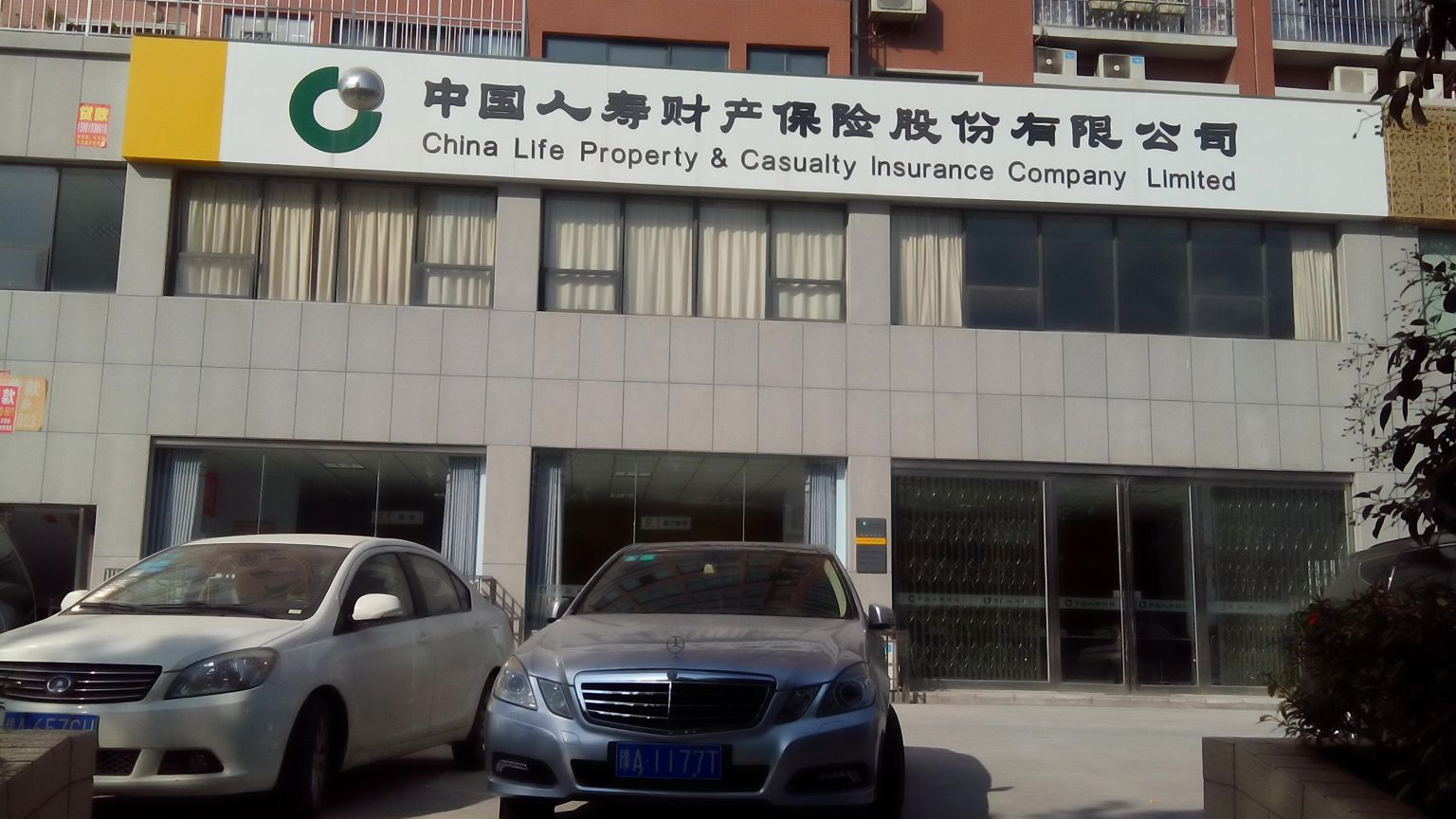 中国人寿财产保险巩义市客服中心
