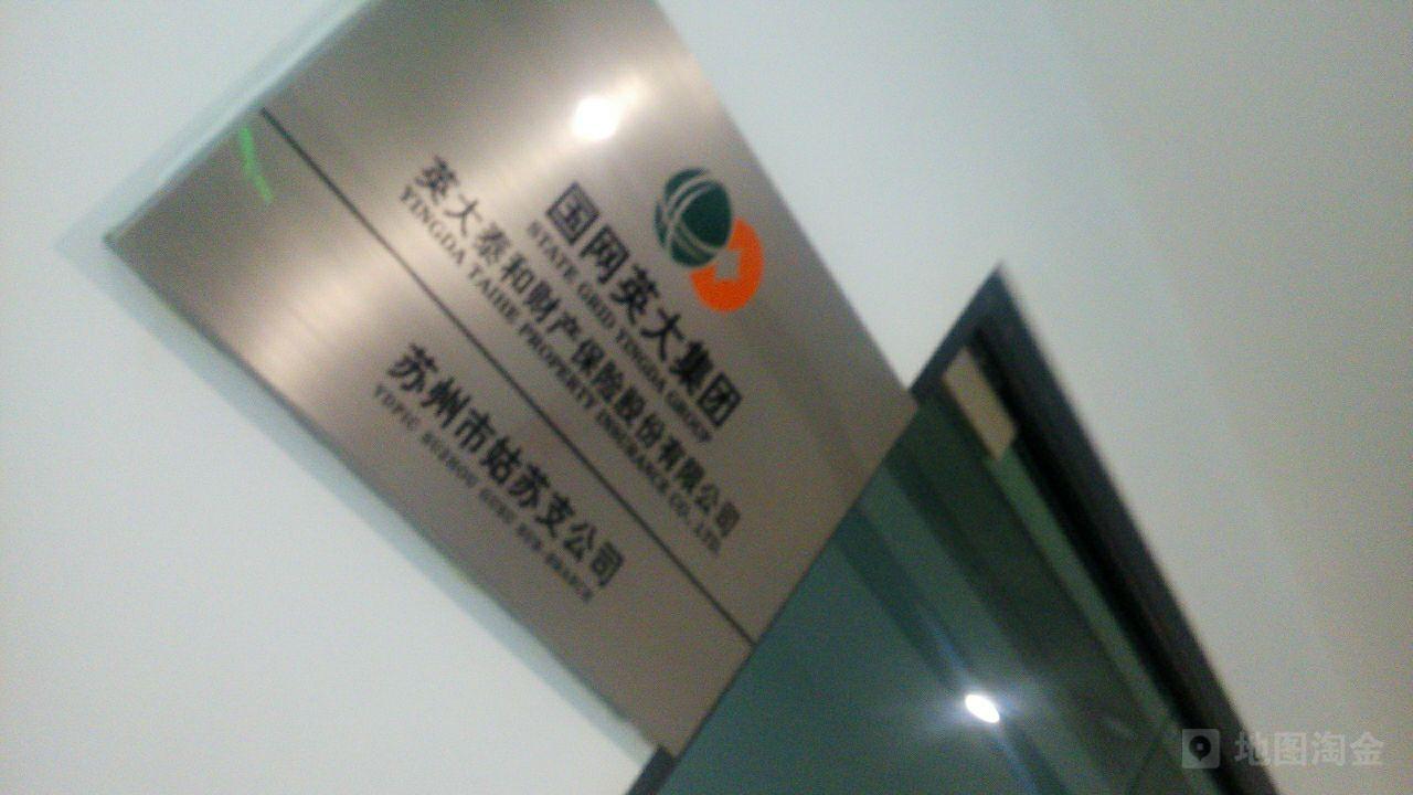 英大泰和财产保险(苏州市姑苏支公司)
