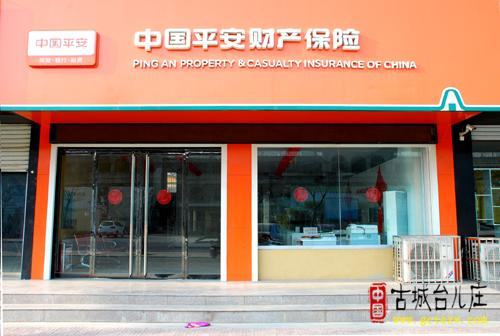 平安保险(长阳分公司)