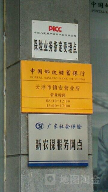 人保财险保险业务指定受理点