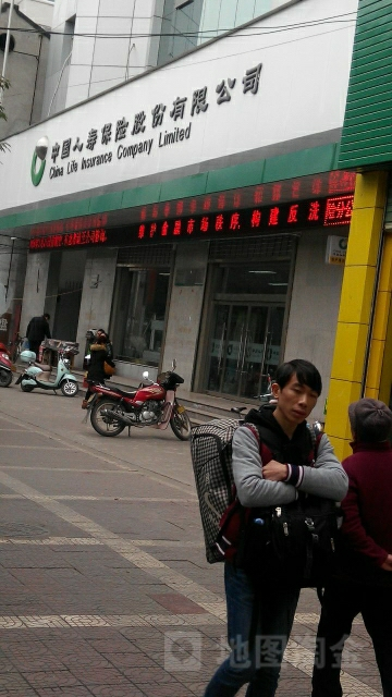 中国人寿(和平中路)