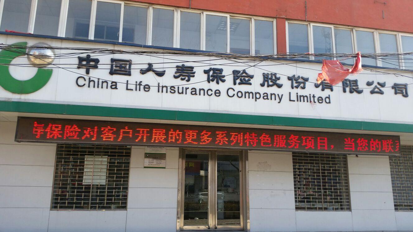 中国人寿(淇县支公司)
