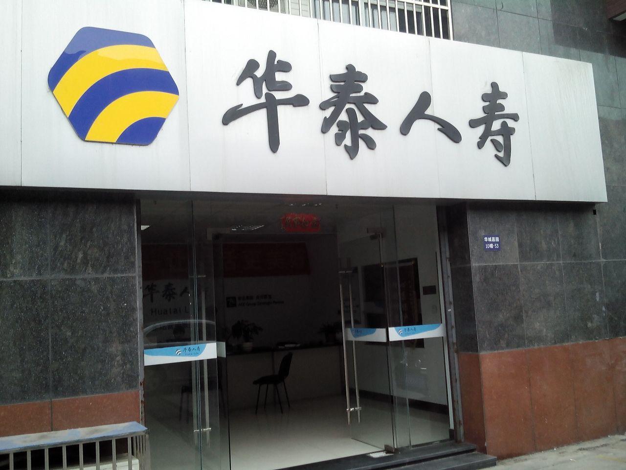 华泰人寿(金坛营销服务部)
