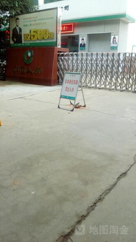中国人寿(漯河分公司)