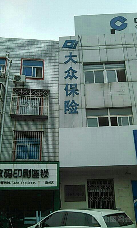 大众保险(长江路)