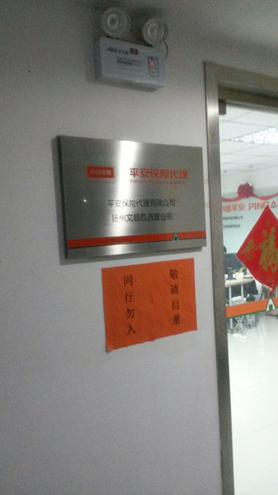 平安保险(扬州文昌西路营业部)