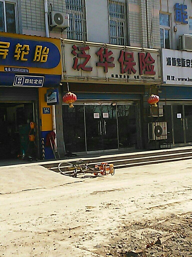 泛华保险(临淄营业部)