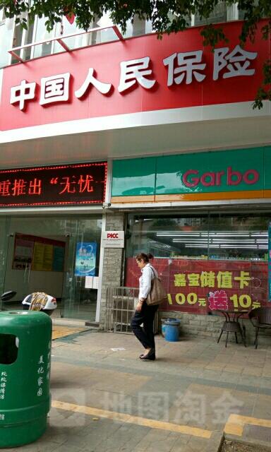 人保寿险(广西壮族自治区梧州市分公司)