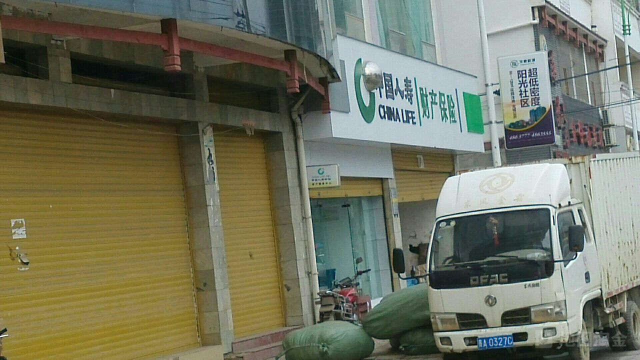 中国人寿(平坝支公司)