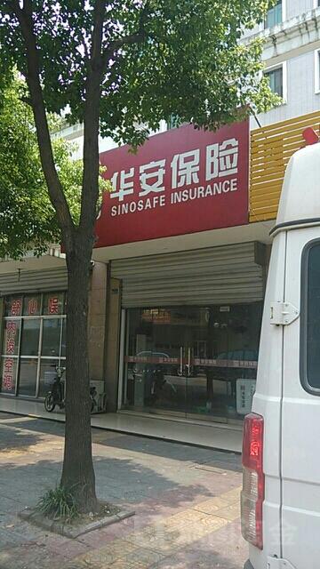 华安保险(中源路)