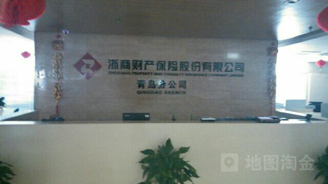 浙商财产保险(青岛分公司)
