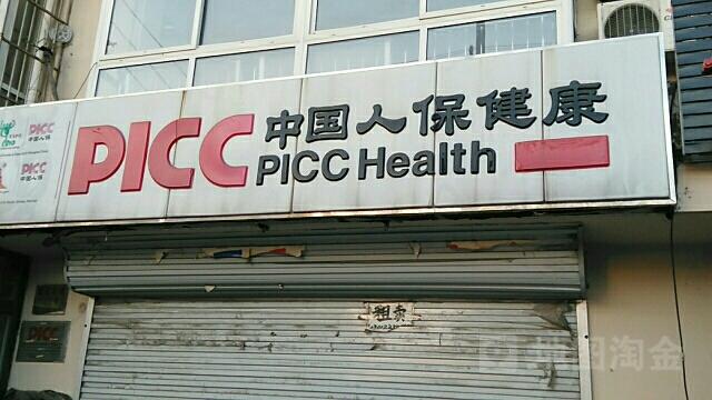人保健康(星海新苑东南)