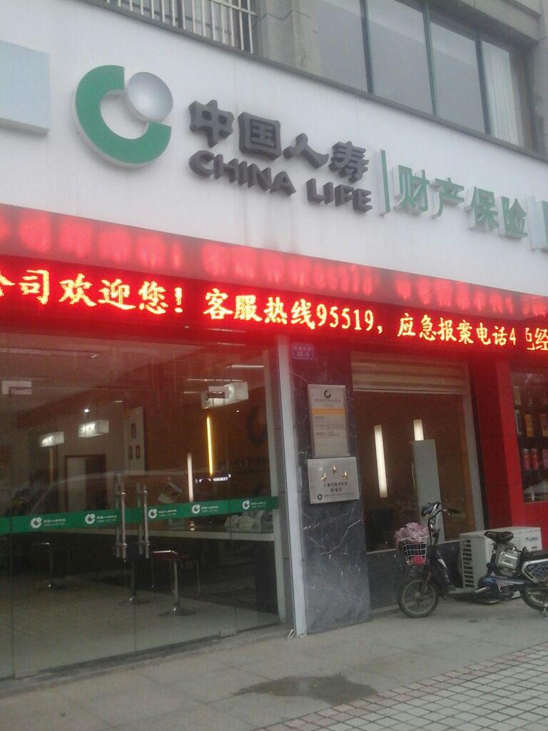 中国人寿财险(句容市支公司)