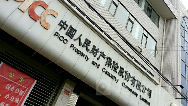人保财险(南滨河路)