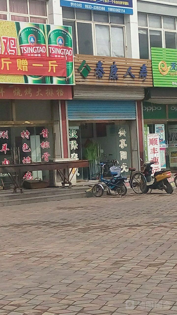 泰康人寿(罗村镇安全生产委员会办公室北)