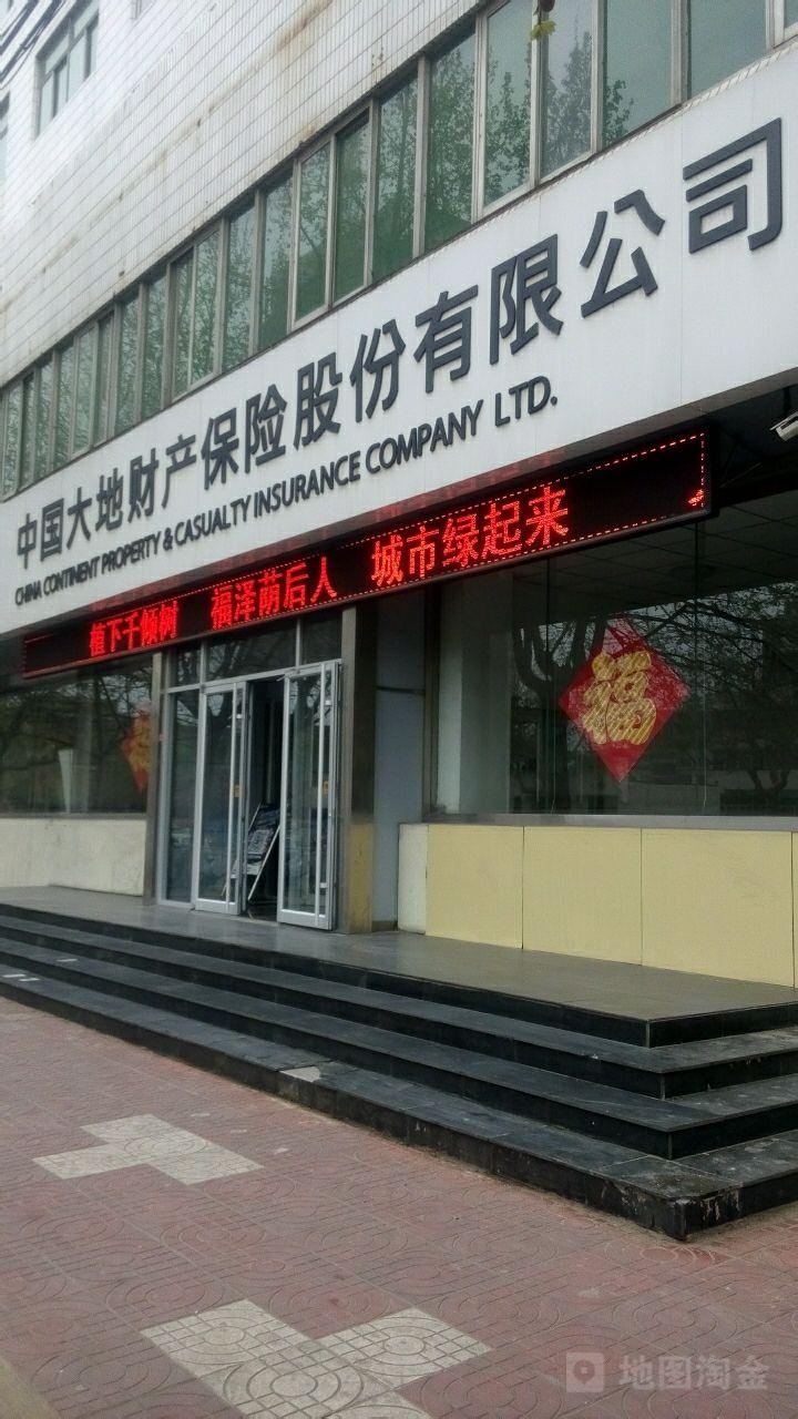 大地保险(济宁中心支公司)