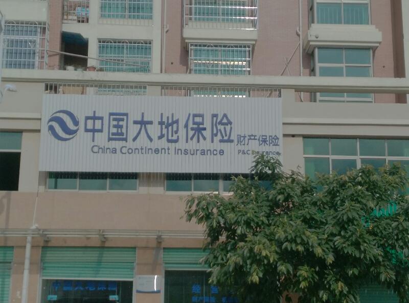 大地保险(全南支公司)