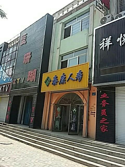 泰康人寿(彰武县民政局婚姻登记处南)