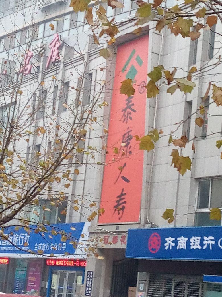 泰康人寿(淄博中心支公司)
