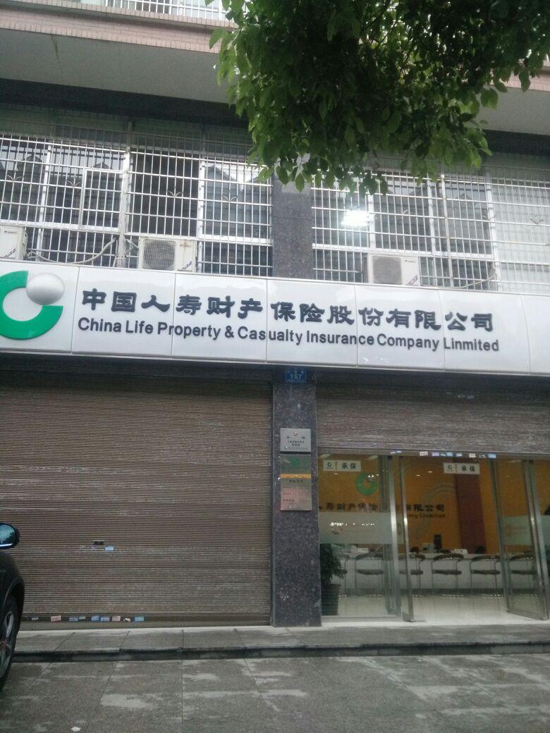中国人寿财险(浏阳支公司)
