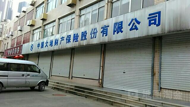 大地保险(临淄支公司)