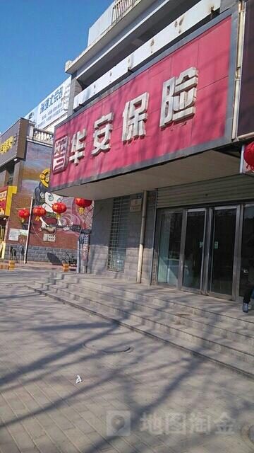 华安保险濮阳中心支公司