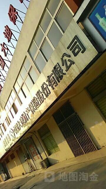 大地保险(泗阳支公司)
