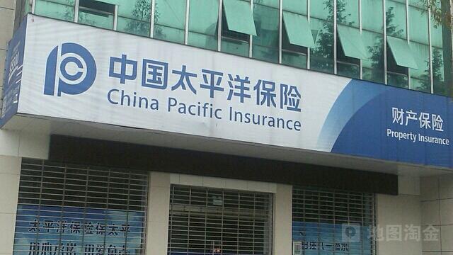 中国太平洋人寿(潜江中心支公司)