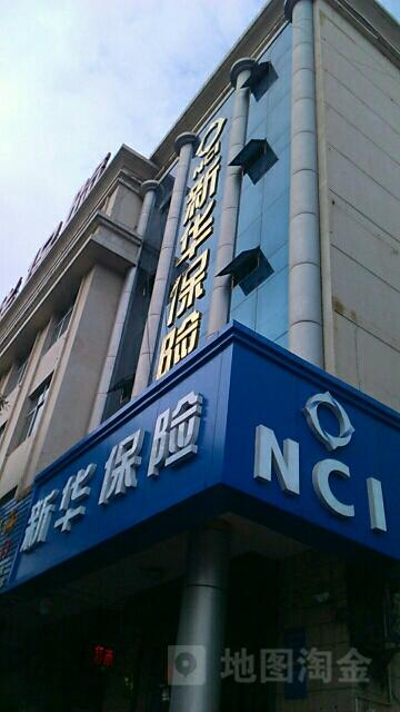 新华人寿(石嘴山营销服务部)