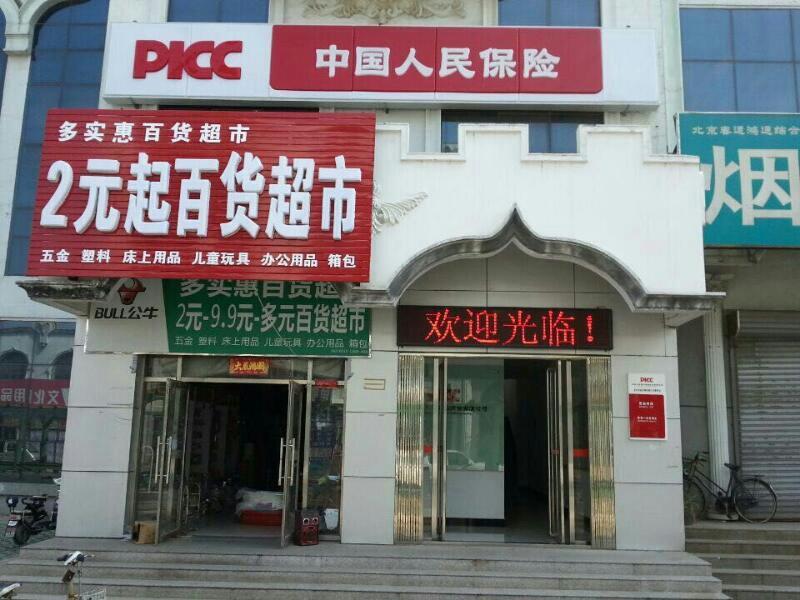 人保财险(北京市延庆支公司康庄营销服务部)