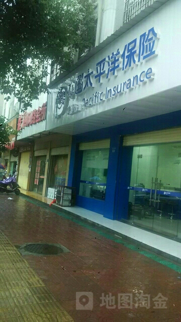 中国太平洋保险(娄底中心支公司)