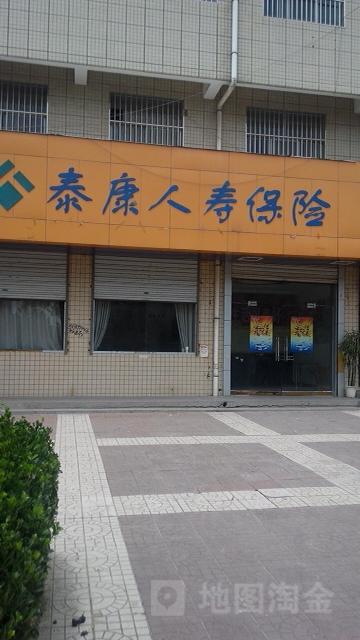 泰康人寿(合阳营业部)